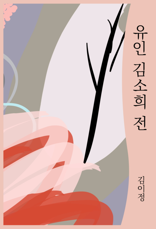유인 김소희 전 : 에브리북 짧은 소설 0245