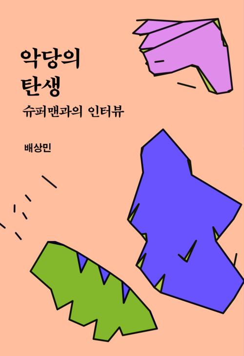 악당의 탄생 - 슈퍼맨과의 인터뷰 : 에브리북 짧은 소설 0284