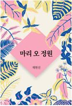 마리 오 정원 : 에브리북 짧은 소설 0317