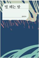 별 헤는 밤 : 에브리북 짧은 소설 0315