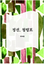 정선, 청령포 : 에브리북 짧은 소설 0292