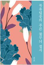 북유럽풍의 푸른 꽃무늬 접시 : 에브리북 짧은 소설 0303
