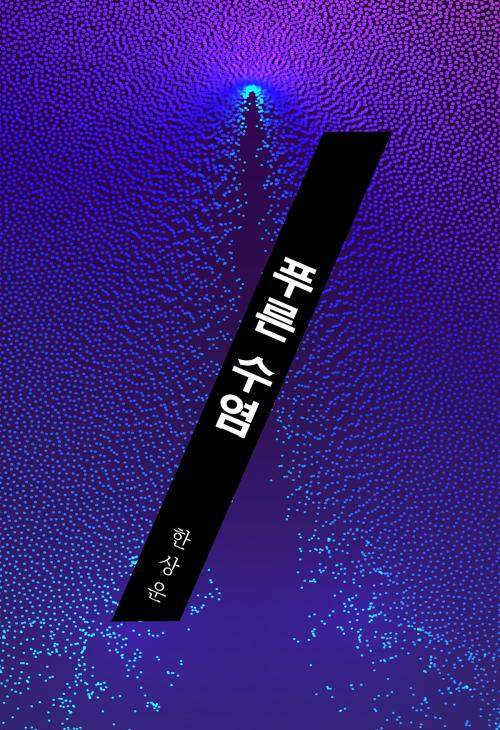 푸른 수염 : 에브리북 짧은 소설 0328