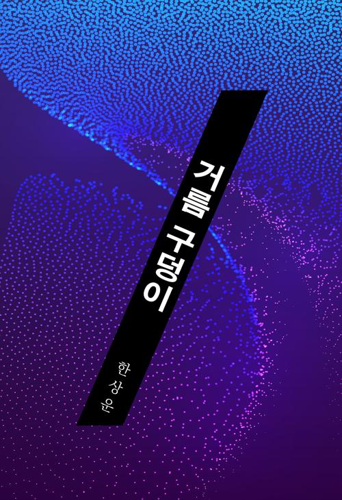 거름 구덩이 : 에브리북 짧은 소설 0329