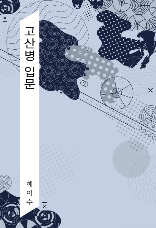 고산병 입문 : 에브리북 짧은 소설 0330
