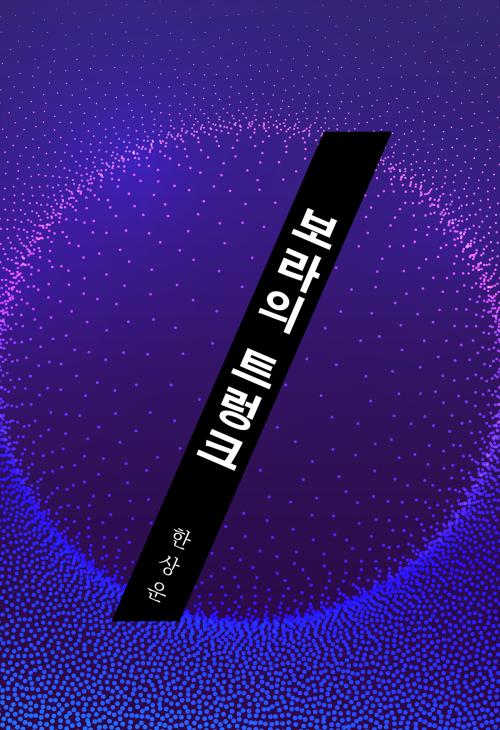 보라의 트렁크 : 에브리북 짧은 소설 0324
