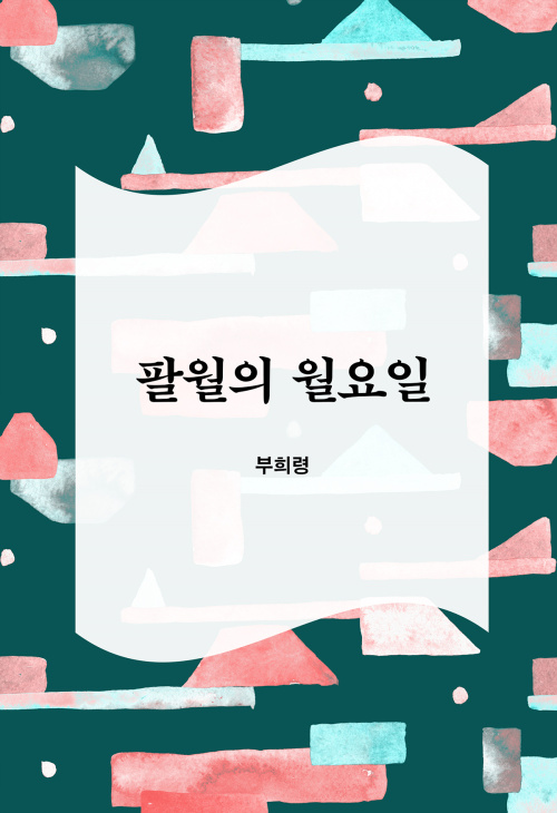 팔월의 월요일 : 에브리북 짧은 소설 0289