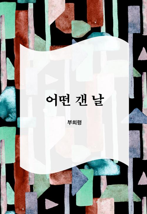 어떤 갠 날 : 에브리북 짧은 소설 0290
