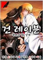 [고화질세트] [BL] 건 레이븐 ~황야의 검은 날개~ (총10화/미완결)