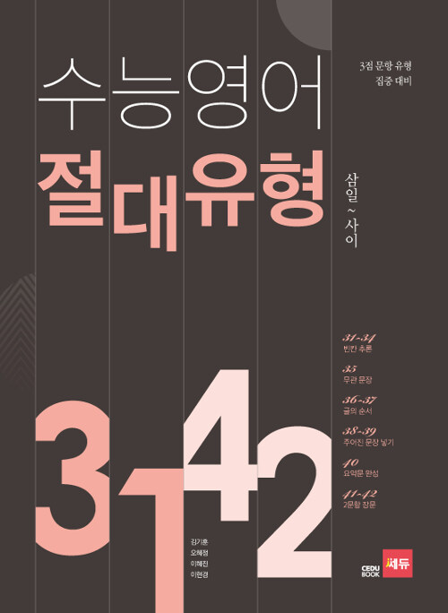 쎄듀 수능 영어 절대유형 3142
