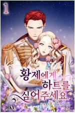 [세트] 황제에게 하트를 심어주세요 (총3권/완결)