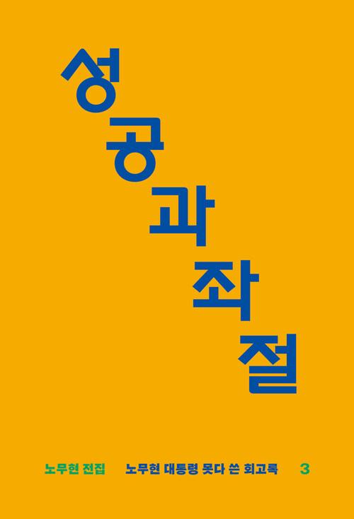 성공과 좌절 : 노무현 대통령 못다 쓴 회고록-노무현 전집3