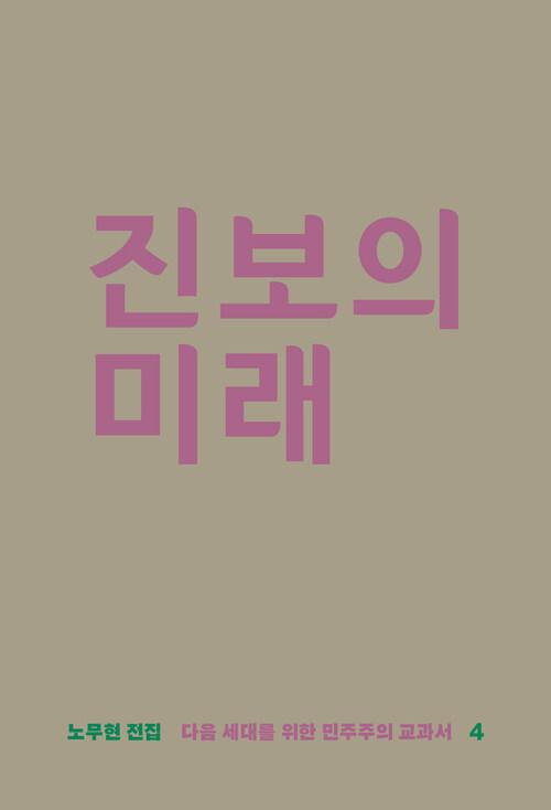 진보의 미래 : 다음 세대를 위한 민주주의 교과서-노무현 전집4