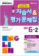 초등학교 영어 자습서 & 평가문제집 6-2 (최희경 외) (2019년)