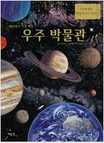 우주 박물관