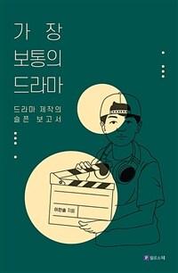 가장 보통의 드라마 : 드라마 제작의 슬픈 보고서