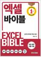 [eBook] 엑셀 바이블