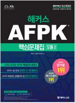 2019 해커스 AFPK 핵심문제집 모듈 2
