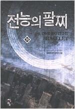 [중고] 전능의 팔찌 14