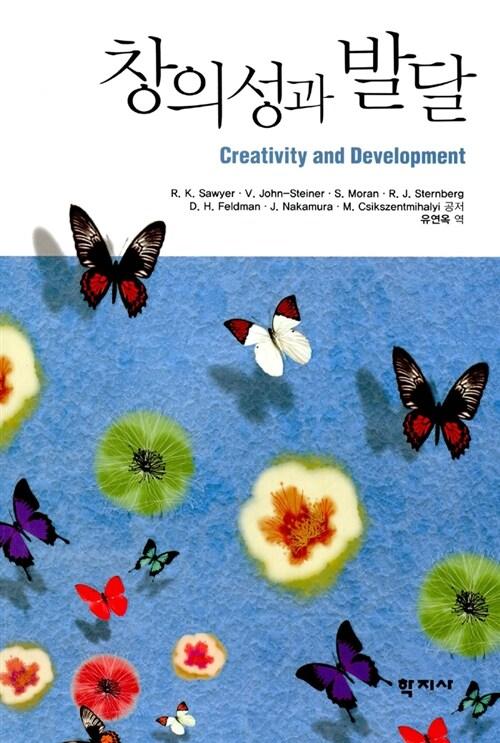 [중고] 창의성과 발달