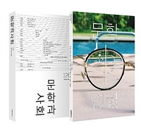 문학과 사회 126호 - 2019.여름 (본책 + 하이픈)