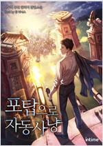 [세트] 포탑으로 자동사냥 (총7권/완결)