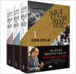[세트] 천년의 질문 1~3 세트 - 전3권