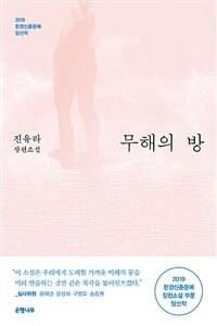 무해의 방 : 진유라 장편소설