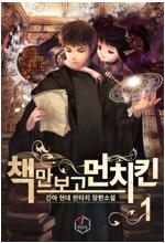 [세트] 책만 보고 먼치킨 (총7권/완결)