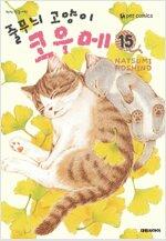 [고화질] 줄무늬 고양이 코우메 15