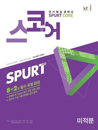 스코어 spurt core 미적분 (2019년)