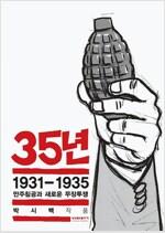 [고화질] 35년 5권 : 1931-1935 만주침공과 새로운 무장투쟁