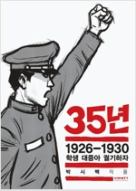 [고화질] 35년 4권 : 1926-1930 학생 대중아 궐기하자