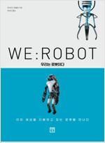 We: ROBOT 우리는 로봇이다