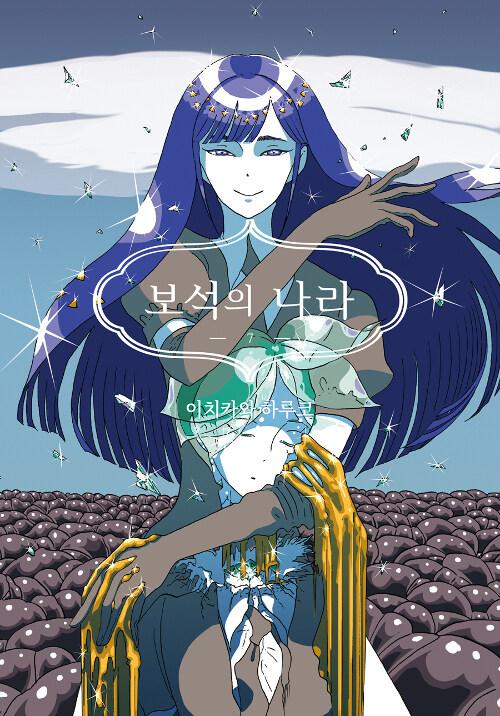 보석의 나라 7 + 일러스트레이션북 (한정판)