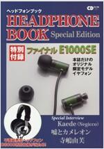 ヘッドフォンブック SPECIAL EDITION (CDジャ-ナルムック)