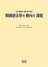 韓國憲法學의 動向과 課題 : 玄同 鄭萬喜 敎授 停年紀念