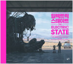 일렉트릭 스테이트(THE ELECTRIC STATE)