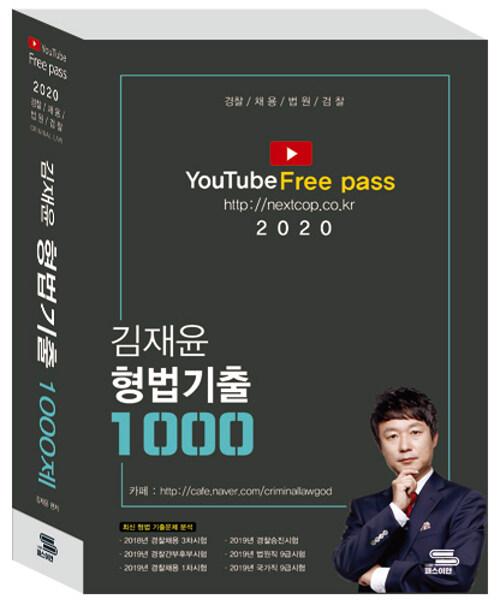 2020 김재윤 형법기출 1000제