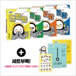 EBS 초등 기본서 만점왕 3-2 세트 - 전4권 (2019년)