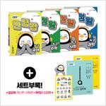 EBS 초등 기본서 만점왕 4-2 세트 - 전4권 (2019년)