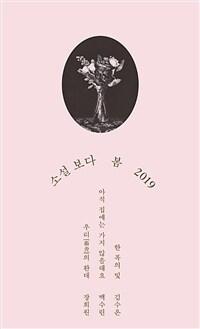 소설 보다 : 봄 2019