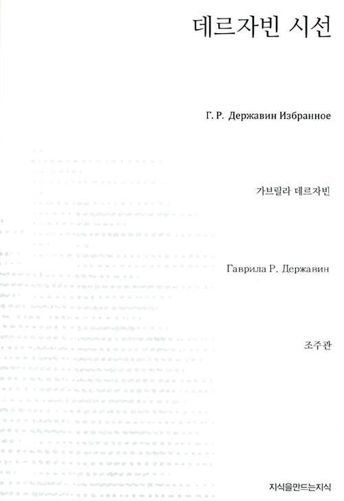 데르자빈 시선