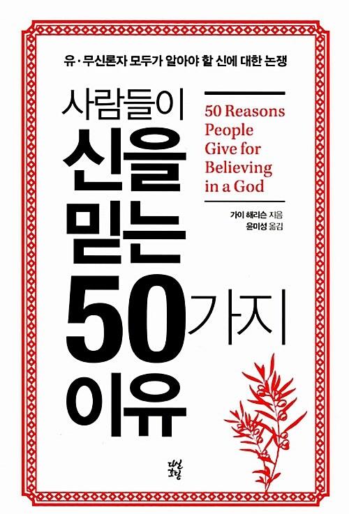 [중고] 사람들이 신을 믿는 50가지 이유