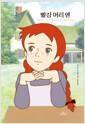 [eBook] 빨강 머리 앤 : 애니메이션 원화 - 더모던감성클래식 02