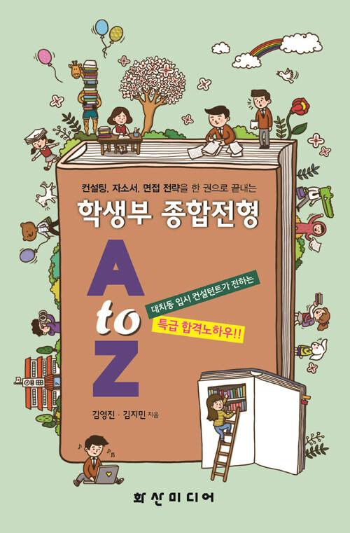 학생부 종합전형 A to Z