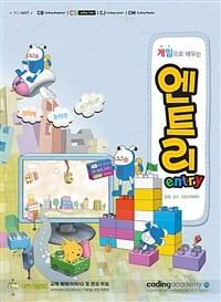 엔트리 (entry,게임으로 배우는)