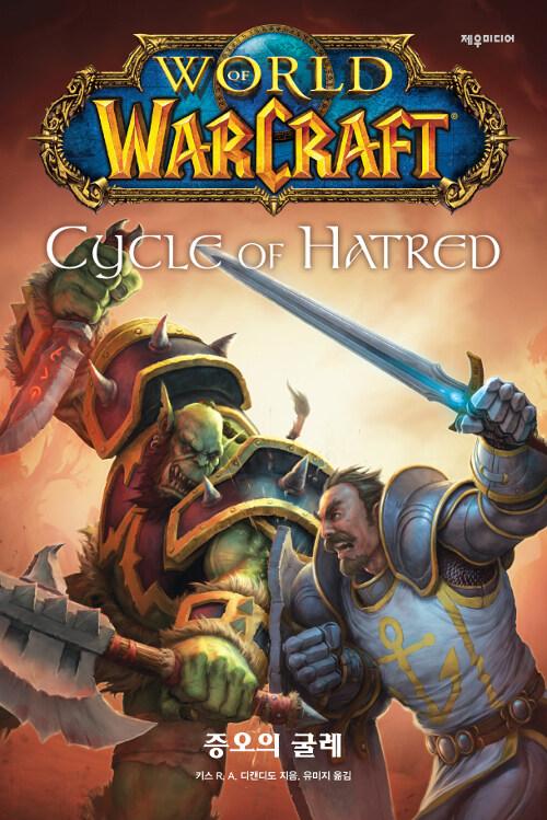월드 오브 워크래프트 : 증오의 굴레