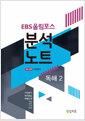 [중고] EBS 올림포스 분석노트 독해 2 (2019년)