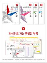 디딤돌 초등 전과목 세트 4-2 (2019년) - 전4권